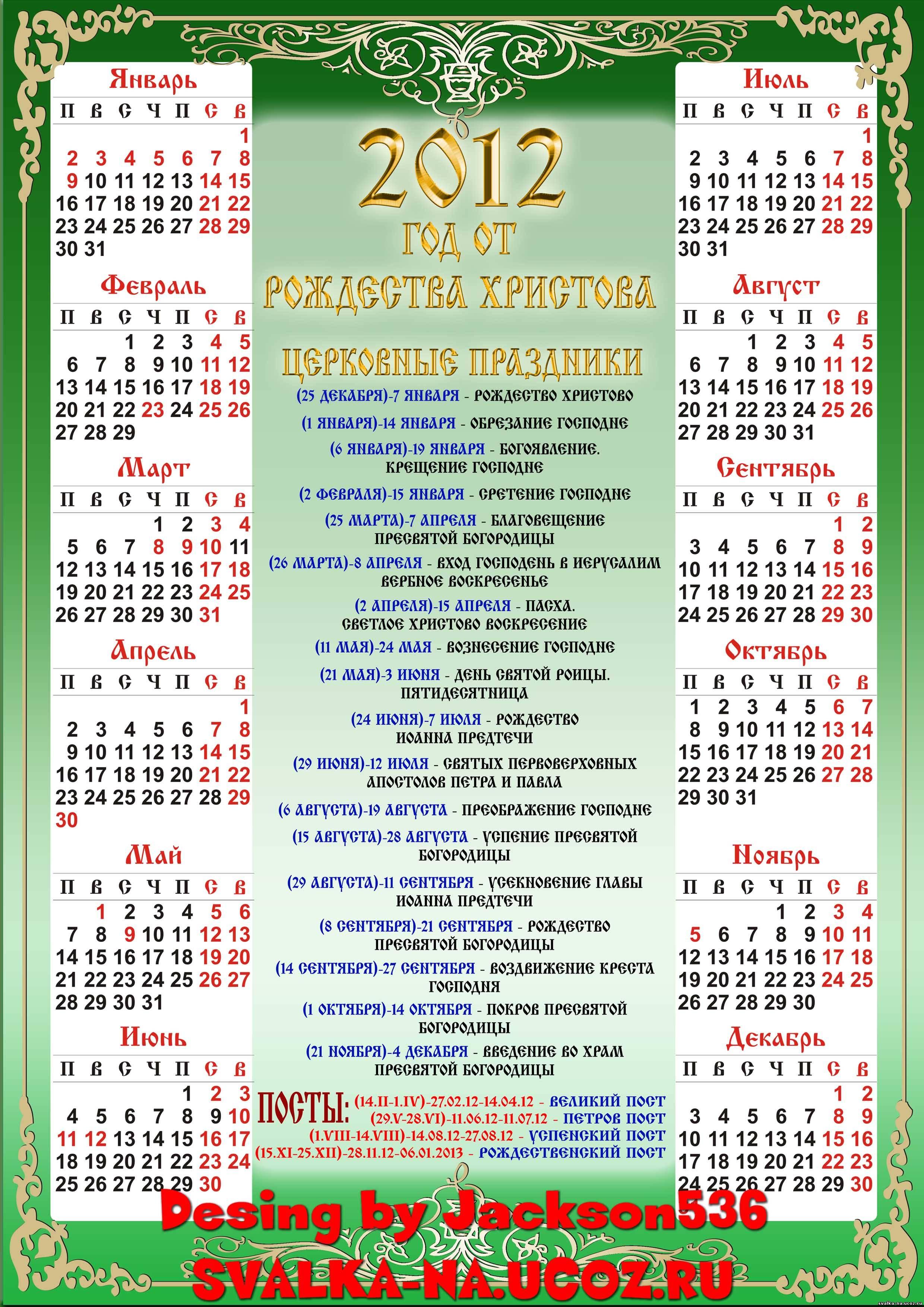 Календарь церковные праздники
