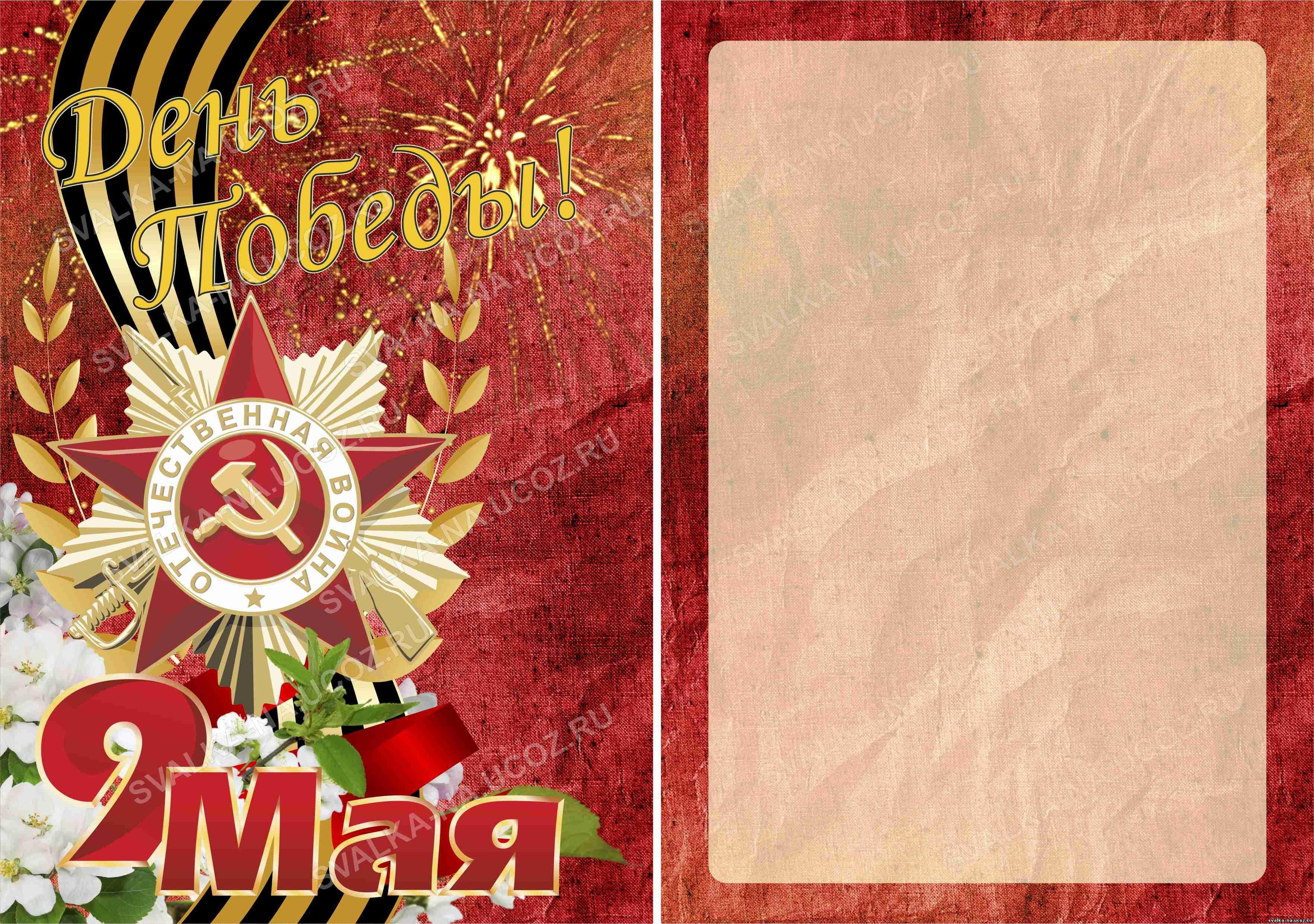 Шаблон открыток с днем победы, имя лева